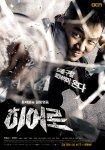 Hero - Drama - 2012