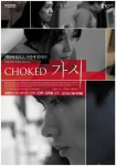 Choked (가시)'s picture