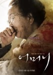 Mother - 2011 (어머니)'s picture