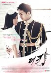The King 2 Hearts (더킹투허츠)'s picture