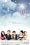 Welcome Rain to my Life (Korean Drama, 2012) 내 인생의 단비