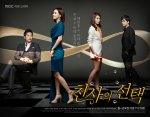 An Angel's Choice (천사의 선택)'s picture