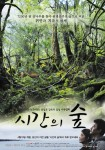 Forest of Time (Korean Movie, 2011) 시간의 숲