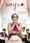 Red Maria (Korean Movie, 2011) 레드 마리아