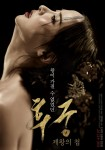 The Concubine (후궁 : 제왕의 첩)'s picture