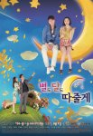 I'll Give You The Stars and The Moon (별도 달도 따줄게)'s picture