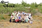 Over the Mountains - Season 2 (산너머 남촌에는 시즌2)'s picture
