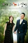 Can't Live without You (그대없인 못살아)'s picture