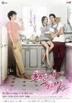 I Need Romance 2012 (로맨스가 필요해 2012)'s picture