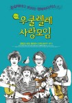 Ukulele Love Together (Korean Movie, 2011) 우쿨렐레 사랑모임