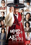 The Grand Heist (바람과 함께 사라지다)'s picture