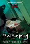 Horror Stories (무서운 이야기)'s picture