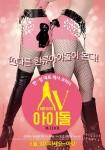 AV Idol (AV아이돌)'s picture