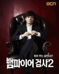 Vampire Prosecutor 2 (뱀파이어 검사 2)'s picture