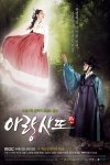 Arang and the Magistrate (아랑사또전)'s picture
