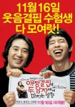 How the Lack of Love Affects Two Men (애정결핍이 두 남자에게 미치는 영향)'s picture