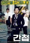 Spy (간첩)'s picture