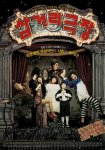 The Ghost Theater (삼거리 극장)'s picture