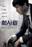 A Company Man (Korean Movie, 2012) 회사원