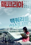 Mac Korea (맥코리아)'s picture
