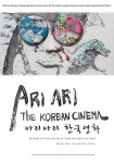 Ari Ari the Korean Cinema (영화판)'s picture