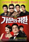 Marrying the Mafia 5 - Return of the Family (가문의 영광5 - 가문의 귀환)'s picture