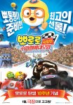 Pororo, The Racing Adventure (뽀로로의 슈퍼 썰매 대모험)'s picture