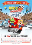 Pororo, The Racing Adventure's picture