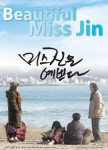 Beautiful, Miss Jin (미스진은 예쁘다)'s picture