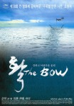 The Bow's picture