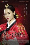 Cruel Palace - War of Flowers (Korean Drama, 2013) 궁중잔혹사 - 꽃들의 전쟁