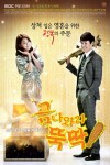 Gold, Appear! (Korean Drama, 2012) 금 나와라, 뚝딱!
