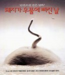 The Day a Pig Fell Into the Well (돼지가 우물에 빠진 날)'s picture