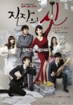 The Queen of Office (Korean Drama, 2013) 직장의 신