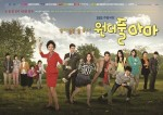 Wonderful Mama (Korean Drama, 2013) 원더풀 마마