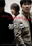 Montage (Korean Movie, 2013) 몽타주