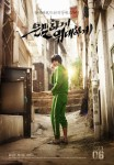 Secretly and Greatly (Korean Movie, 2013) 은밀하게 위대하게