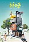 Forest Dancing (Korean Movie, 2013) 춤추는 숲