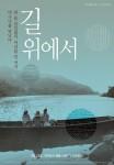 On the Road (Korean Movie, 2012) 길위에서