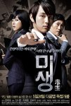Misaeng (Korean Movie, 2013) 미생