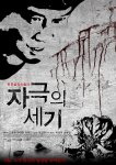The Intensity of Stimulation (Korean Movie, 2013) 자극의 세기