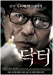 Doctor (Korean Movie, 2013) 닥터