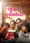 Miss Cherry's Love Puzzle (Korean Movie, 2012) 앵두야, 연애하자