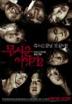 Horror Stories 2 (Korean Movie, 2013) 무서운 이야기2
