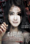 Killer Toon (Korean Movie, 2013) 더 웹툰: 예고 살인