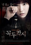 A Puppet (Korean Movie, 2013) 꼭두각시