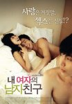 Cheaters (내 여자의 남자친구)'s picture