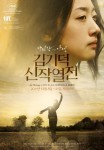 ARIRANG - Movie's picture