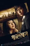 Empire of Gold (황금의 제국)'s picture