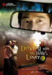 Driving With My Wife's Lover (아내의 애인을 만나다)'s picture